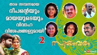 Wedding moments of Actor Deepan and Maya | Wedding Video | Swayamvaram | Part 02