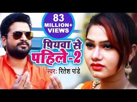 Xxx Mp4 Ritesh Pandey पियवा से पहिले 2 FULL VIDEO SONG 2018 Piyawa Se Pahile 2 Bhojpuri Hit Song 2018 3gp Sex