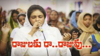 రాజులకు రా... రాజువు Rajulaku Raa Rajuvu Singing by Kezia || Latest Telugu Christian Songs