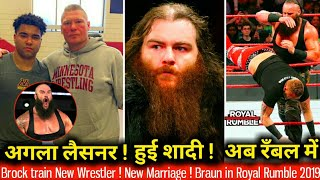 Brock Lesnar train New Wrestler ! Braun At Royal Rumble 2019 ! WWE's Couple Married