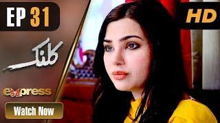 Drama | Kalank - Episode 31 | Express Entertainment Dramas | Rubina Arif, Shahzad Malik, Akbar