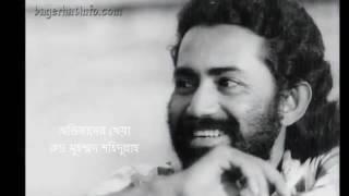 অভিমানের খেয়া।বাংলা কবিতা।কবি:রুদ্র মুহম্মদ শহিদুল্লাহ