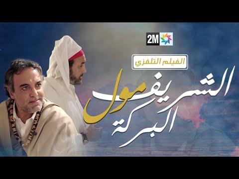 الفيلم التفزي شريف مول البركة