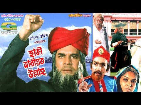 Xxx Mp4 Haji Shariatullah HD1080p Ilias Kanchan Kholiur Rahman Gulshanara Hit Bangla Cinema 3gp Sex