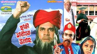 Haji Shariatullah | HD1080p | Ilias Kanchan | Kholiur Rahman | Gulshanara | Hit Bangla Cinema