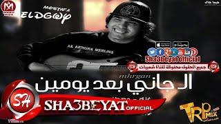 مهرجان ال جانى بعد يومين غناء مصطفى الدجوى توزيع حمودى ريمكس - خالد كفتة 2018 حصريا