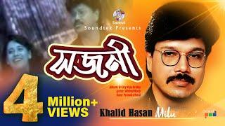 Khalid Hasan Milu - Shojoni | Bristy Veja Hridoy | Soundtek