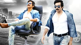 Malayalam Action Movies Full HD  # Malayalam Full Movie 2016 New Releases # Ravi Teja
