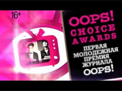 Oops! Choice Awards -- первая молодежная премия журнала Oops!