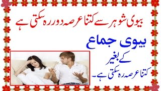 Biwi Shoher Se Kitna Arsa Door Reh Sakti Hai - Rights Of Wife In Islam