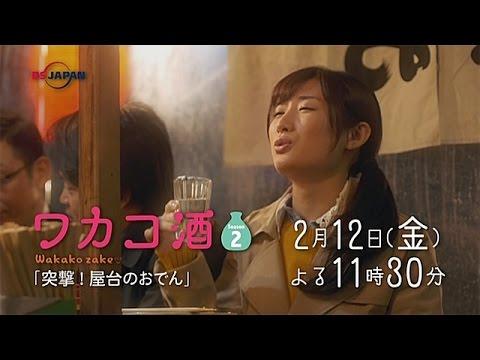 ワカコ酒 Season2 第6夜「突撃!屋台のおでん」 BSジャパン