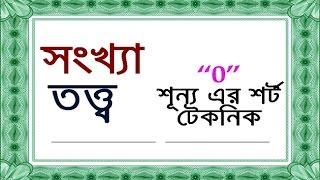 Shonkha Totto Zero (0)  - BCS, BJS, Universities & Medical examinations, Bank  exam -short technique