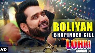 Bhupinder Gill : Boliyan | Lohri Yaaran Di | New Punjabi Songs 2017 | SagaMusic
