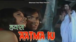 Horror Hindi Movie 2017 || Hawas Aatma ki || हवस आत्मा की || Dharmani Tata Flim