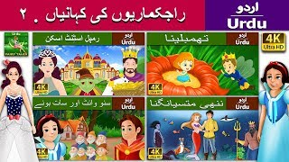 Princess Fairy Tales 2 in Urdu - Urdu Story - Stories in Urdu - 4K UHD - Urdu Fairy Tales