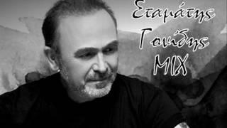 Σταμάτης Γονίδης MIX / Stamatis Gonidis MIX