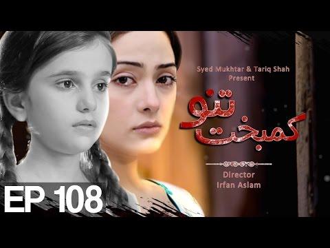 Kambakht Tanno - Episode 108 | Aplus - Best Pakistani Dramas