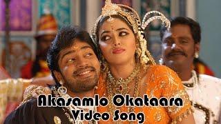 Akasamlo Okataara Video Song || Seema Tapakai Movie || Allari Naresh, Poorna