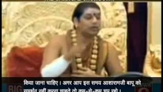 Nityanand Swami's Support to Hindu Guru (नित्यानंद स्वामी जी ने  आशारामजी बापू को समर्थन दिया)
