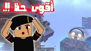 ماين كرافت : أقوى حظ في بلوكات !! (مارح تصدق الا تشوف بنفسك)! | Minecraft