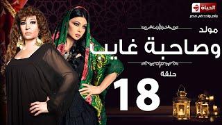 مسلسل مولد وصاحبه غايب - الحلقة الثامنة عشر - هيفاء وهبى وفيفي عبده | Mouled w sa7bo 3