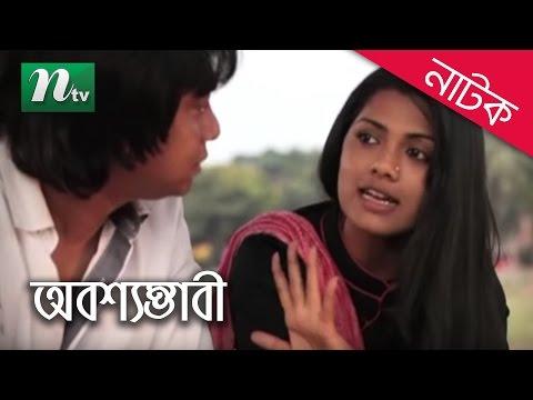Xxx Mp4 Popular Bangla Natok Obossomvabi L Tisha Partho L Drama Telefilm 3gp Sex