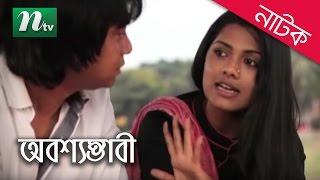 Popular Bangla Natok Obossomvabi l Tisha, Partho l Drama & Telefilm