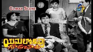Climax Scene   Yamalokapu Goodachari   Jaggaiah   Krishna Kumari   ETV Cinema