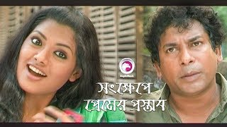 Songkhepe Premer Prostab | Tisha | Mosharrof Karim | Bangla Natok | Video Clip | 2018