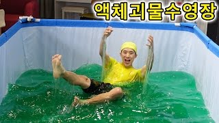 [ENG Sub] 액체괴물 수영장을 만들어보았다 - 허팝 (Slime Baff swimming pool - Heopop)