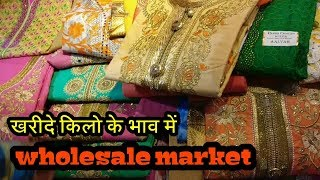 Wholesale market of ladies suits sarees best market for business purpose  chandini chowk  urbanhill