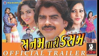 Sanam Tari Kasam - Officia Upcoming Gujarati Movie Trailer 2017  | Rajdeep Barot | Reena Soni