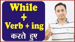 While + Verb 1st form + ing (करते हुए) | Lesson - Conjunctions | Learn English Grammar