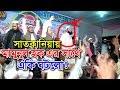 সাতকানিয়ায় মামুনুল হক এর সাথে একি ঘটলো! Allama Mamunul Haque | আল্লামা মামুনুল হক | Bangla Waz 2019