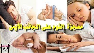 الإعجاز العلمي في النوم على الجنب الأيمن           (HD)