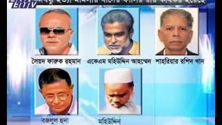 7th August & Bangabandhu Murder Case News_Ekushey Television Ltd. 07.08.16