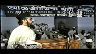 4/4 Sunni conference 2001 Chittagong Bangladesh (bangla sunni waz)