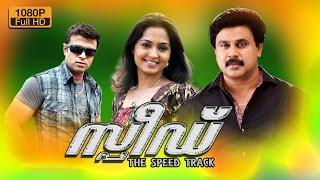 Speed track malayalam movie   Dileep malayalam movies   Latest upload 2016   Dileep   Gajala