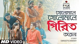 Golemale Golemale Pirit Korona ft. The Folk Diaryz | Folk Studio Bangla Song 2019