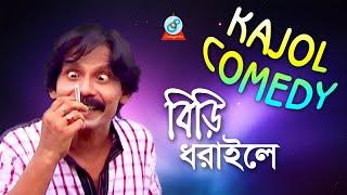 Comedy King Kajol - Biri Dhoraile | বিড়ি ধরাইলে | Bangla Koutuk 2018 | Sangeeta