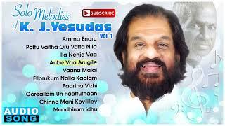 Top 10 KJ Yesudas Tamil Hits | Ilayaraja KJ Yesudas Solo Tamil Hits | Vol 1 | Audio Jukebox