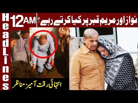 Xxx Mp4 The Last Journey Of Begum Kulsoom Nawaz Headlines 12 AM 15 September 2018 Express News 3gp Sex