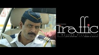 Traffic Official Trailer (2016) | Manoj Bajpayee, Jimmy Shergill, Prosenjit Chatterjee | Review