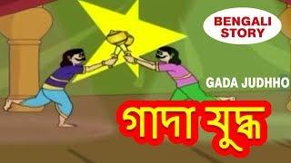 গাদা যুদ্ধ | Gada Judhho in Bengali | Rupkothar Golpo | Bangla Cartoon | Bengali Stories