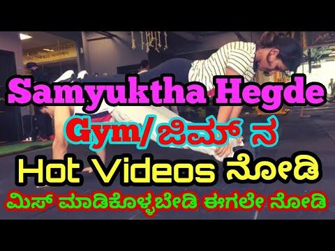 Xxx Mp4 Samyuktha Hegde Gym ಜಿಮ್ Workout Hot Videos ಮಿಸ್ ಮಾಡಿಕೊಳ್ಳಬೇಡಿ ಈಗಲೇ ಈ ವಿಡಿಯೋ ನ ನೋಡಿ 3gp Sex