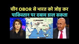 China can put pressure on Pakistan by making India a part of OBOR Pak Media.mp4