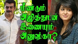 Actress Anushka May Get Paired With Ajith In Viswasam Film | Ajith | Siva | Updates