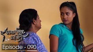 Konkala Dhoni | Episode 90 - (2018-03-06) | ITN