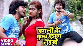 2017 का नया सबसे हिट लोकगीत - Vishal Gagan - Pagli Ke Kuchau - Kariyath Balamua - Bhojpuri Songs