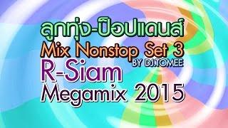 ลูกทุ่ง-ป็อปแดนส์ Mix Nonstop Set 3 R-Siam Megamix 2015 By Djtomee